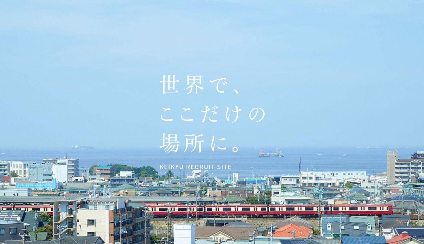 京浜急行電鉄株式会社様